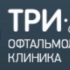 Офтальмологическая клиника Три Z, Краснодар, Россия.