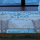 Тихоокеанские чтения-2012. Межрегиональный офтальмологический конгресс, Владивосток, 21 сентября. Праздничный торт.
