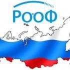 Российский общенациональный офтальмологический форум», РООФ, AROF. Информационный партнер www.organum-visus.com