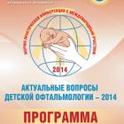 Eye Disease in Children. Актуальные вопросы детской офтальмологии-2014! Москва, 10-11 апреля. Информационный партнер www.organum-visus.com