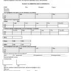 Макет клинического примера по Аккомодации. ЭСАР, SABAR, информационный партнер www.organum-visus.com