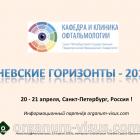 Ophthalmic Conference: Neva Horizons 2018! Первое сообщение! Информационный партнер organum-visus.com