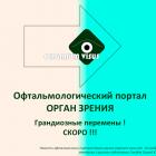 Announcement! Cкоро грандиозные обновления на портале Орган зрения organum-visus.ru