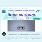 Glaucoma News. Анонс Программы! Web-конференция: Глаукома - современное состояние проблемы, в рамках Всемирного дня борьбы с глаукомой!