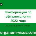 Announcement! Ophthalmic conference-2022. Загляни за горизонт! Новости портала Орган зрения organum-visus.ru