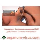 Side effects of Drugs. Бензалкония хлорид и глазная поверхность. Аптека для глаз портала Орган зрения organum-visus.ru