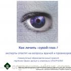 Как лечить сухой глаз? Ответы на вопросы специалистов на портале Орган зрения organum-visus.ru