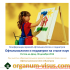 Ophthalmic Conference. Ophthalmology for pediatricians. Программа конференции врачей-офтальмологов и педиатров в Ростове-на-Дону! Новости портала Орган зрения organum-visus.ru