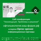 """Information partnership. Сайт конференции """"Аккомодация. Проблемы и решения"""" и портал Орган зрения organum-visus.ru стали информационными партнерами!"""