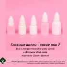 Eye pharmacy. Глазные капли - какие они? Новости офтальмологии портала Орган зрения organum-visus.ru