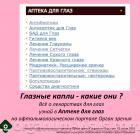 Eye pharmacy. Аптека для глаз. Глазные капли - какие они? Новости офтальмологии портала Орган зрения organum-visus.ru