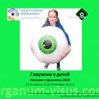 Новости глаукомы. Ophthalmic Conference. Глаукома у детей: Невские горизонты-2018! Информационный партнер organum-visus.com