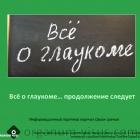 Все о глаукоме. Смотри первое видео! Офтальмологический портал Орган зрения organum-visus.ru