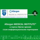 Allergan MEDICAL INSTITUTE® и портал Орган зрения organum-visus.ru стали информационными партнерами!