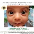 Школа детского офтальмолога-3. Современные подходы к медикаментозному и хирургическому лечению врожденной глаукомы. Портал Орган зрения organum-visus.ru