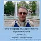Лечение синдрома «сухого глаза»: вершины терапии! Новости офтальмологического портала Орган зрения organum-visus.ru