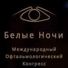 Белые ночи. Международный офтальмологический конгресс. Информационный партнер www.organum-visus.com