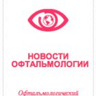 Новости офтальмологии, ophthalmology news.