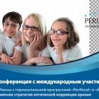 """Проект """"ПЕРИФОКАЛ"""" (Perifocal). Конференция 20 февраля 2014г. Информационный партнер  www.organum-visus.com"""