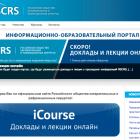 Сайт RSCRS. Media Partner www.organum-visus.com