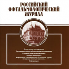 Российский офтальмологический журнал. Russian Ophthalmological Journal. Информационный партнер www.organum-visus.com