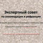 Экспертный совет по аккомодации и рефракции (ЭСАР, SABAR). Информационный партнер www.organum-visus.com
