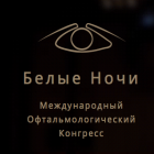 White Nights-2015: Ophthalmology Congress! St. Petersburg, Russia.