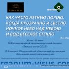 """XXII офтальмологический конгресс """"Белые ночи-2016"""". Информационный партнер www.organum-visus.com (White nights-2016 Ophthalmology congress. St-Petersburg, Russia."""