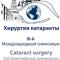 """3-й Международный симпозиум """"Москва Премиум"""" Хирургия катаракты. Информационный партнер www.organum-visus.com"""