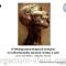IV Междисциплинарный конгресс по заболеваниям органов головы и шеи. Новости офтальмологии портала Орган зрения www.organum-visus.com