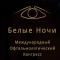 Международный офтальмологический конгресс Белые ночи. Информационный партнер www.organum-visus.com
