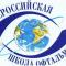 School Ophthalmologist: XVI Всероссийская Школа офтальмолога 2017! Новости портала Орган зрения organum-visus.ru