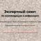 Экспертный совет по аккомодации и рефракции (ЭСАР, SABAR). Информационный партнер www.organum-visus.com, www.eye-portal.ru