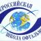 XII Всероссийская Школа офтальмолога, ВШО-2013 (Снегири, Россия). Информационный партнер www.organum-visus.com