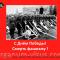 День Победы в Великой Отечественной войне 1941-1945 года! Victory Day May 9, 1945!