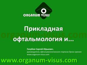 Прикладная офтальмология: образовательный проект портала Орган зрения www.organum-visus.com