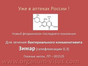 Зимар, Zymar (Allergan) фторхинолон для лечения бактериального конъюнктивита. Аптека для глаз на портале www.organum-visus.com