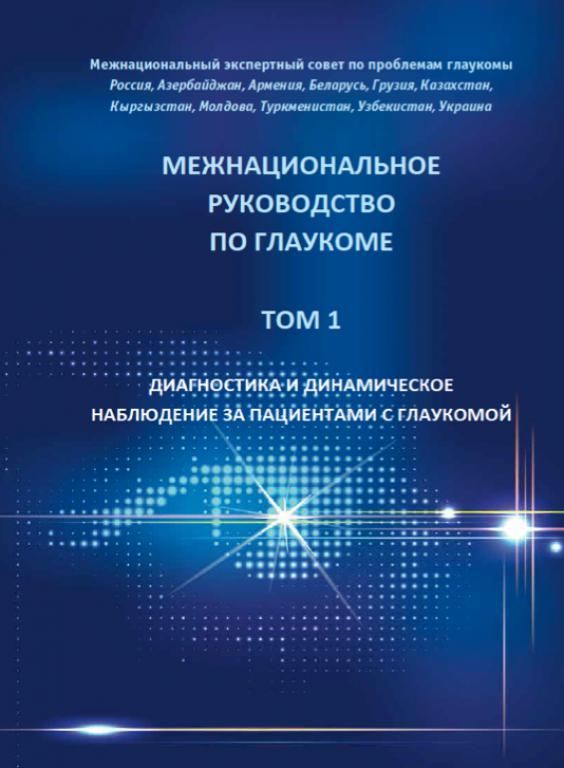 национальное руководство по глаукоме 2015