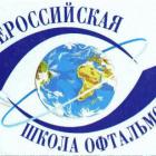 Всероссийская Школа офтальмолога.