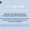 Урсафарм: парад возможностей. Круглый стол офтальмологов в Ростове-на-Дону 06 октября 2015 г. В рамках совместного образовательного проекта портала Орган зрения organum-visus.com и компании URSAPHARM