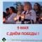 С ДНЁМ ПОБЕДЫ НАД ФАШИЗМОМ! УРА 9 МАЯ! Портал Орган зрения organum-visus.ru