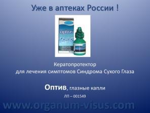 """Оптив, Optive (Allergan) кератопротектор для лечения """"сухого глаза"""". Аптека для глаз на портале www.organum-visus.com"""